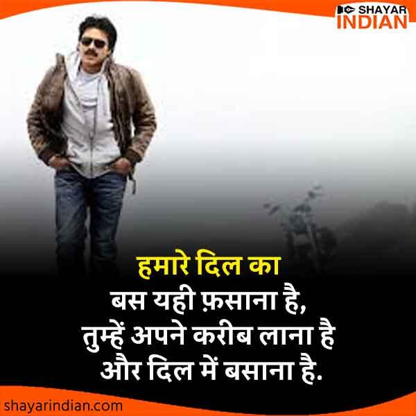 दिल का फसाना - Dil Me Basana Shayari Status Quotes Image