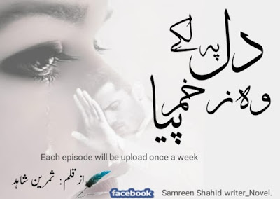 Dil pe lagay wo zakham piya by Smreen Shahid Episode 3 Online Reading