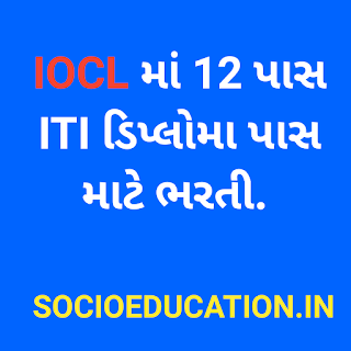IOCL Western Region Recruitment 2021 - Apply online for 346 Technical and Non-Technical Apprentices Vacancy