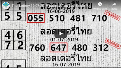 Thailand lottery government tips ลอตเตอรี่ไทย king 16 July 2019