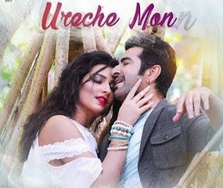 Ureche mon Lyrics in bengali-Boss 2