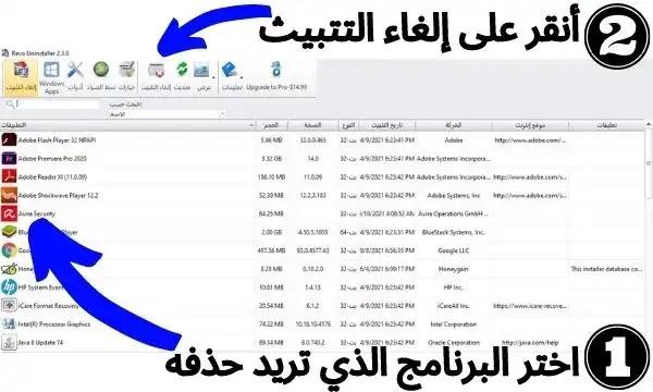 حذف البرامج من جهاز الكمبيوتر , برنامج RevoSetup لحذف البرامج من الكمبيوتر نهائياً