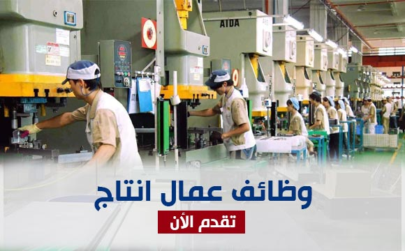 وظائف عمال انتاج بمرتبات تصل الى 3100 جنيه