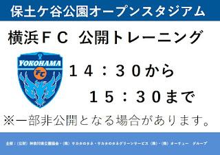 オープンスタジアム開催 サッカー場横浜FC公開練習