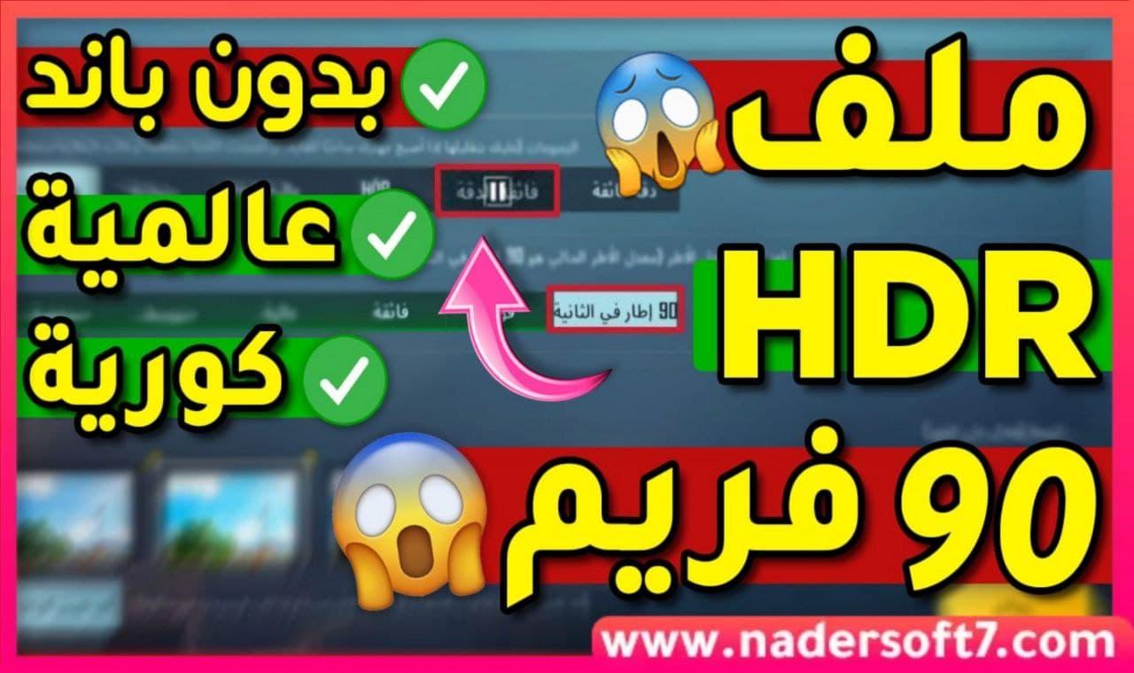 تحميل ملف تفعيل 90 فريم مع HDR علي حسابك الأساسي | ببجي موبايل