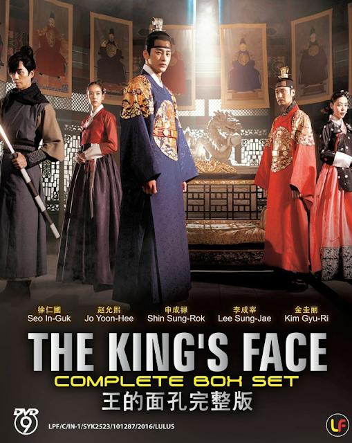 왕의 얼굴