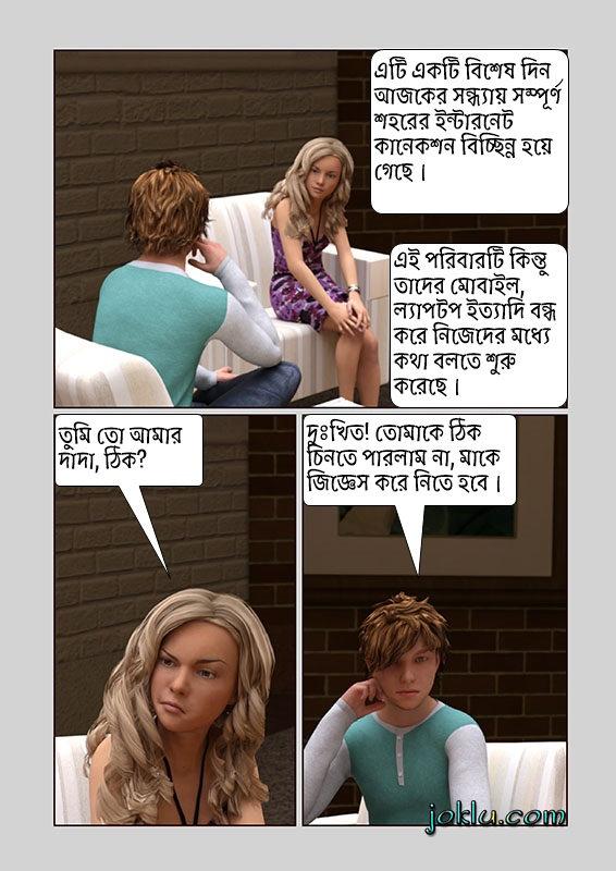Busy modern life Bengali joke