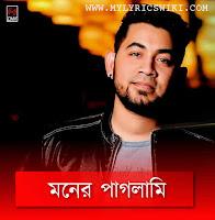 Moner-paglami-lyrics,moner-paglami-by-tanjib-sarowar-lyrics,moner-paglami-by-tanjib-sarowar