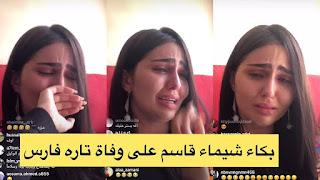 بعد مقتل عارضة أزياء مشهورة ،ملكة جمال العراق تتلقى رسالة تهديد.. وتبكي