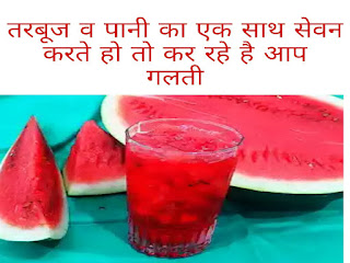 These losses are caused by consuming watermelon and water