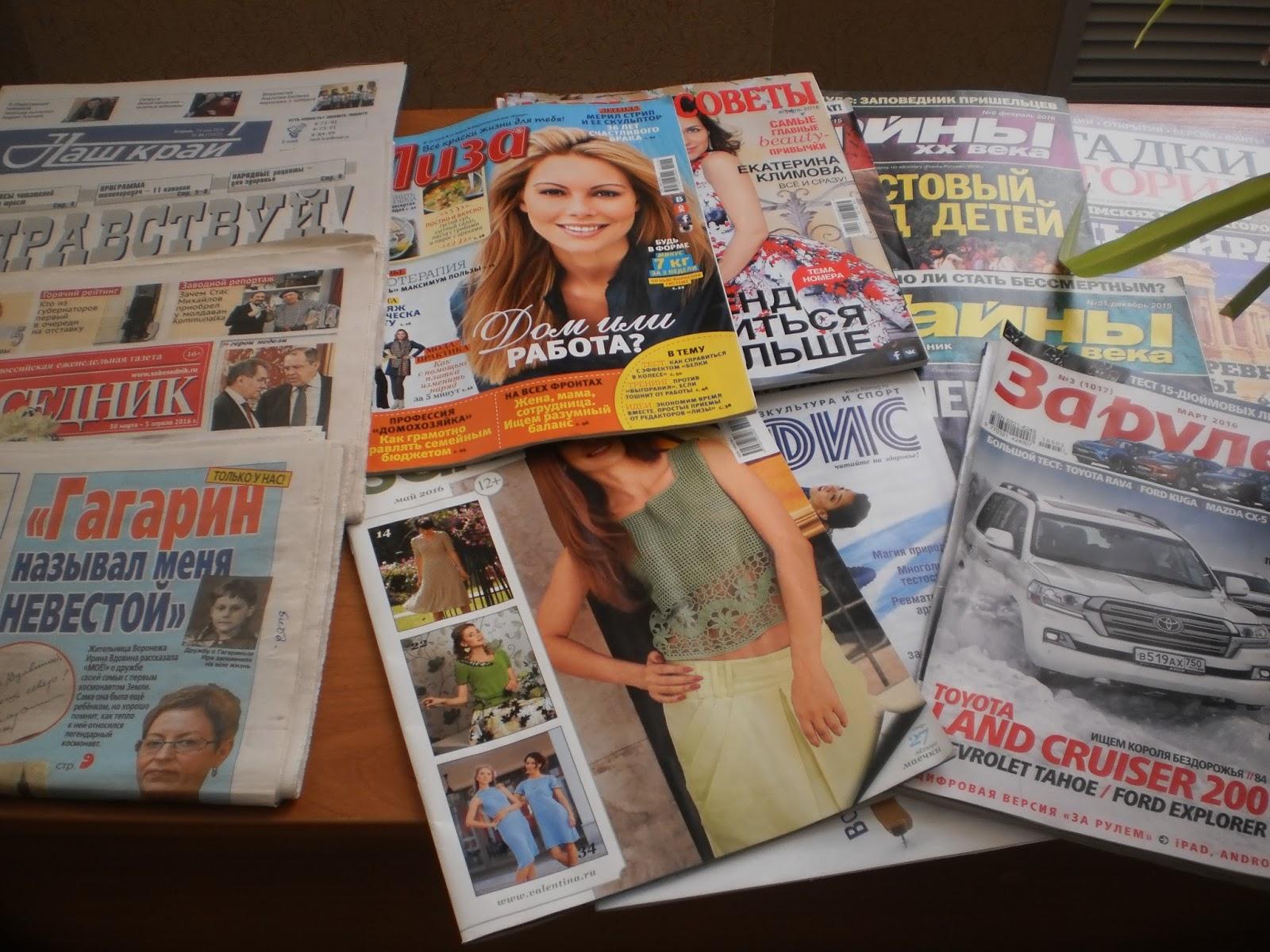 только картинка газеты и журналы в библиотеке поговорим том