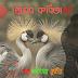 {Premer kobita}|valobasar kobita |Bangla Romantic Line