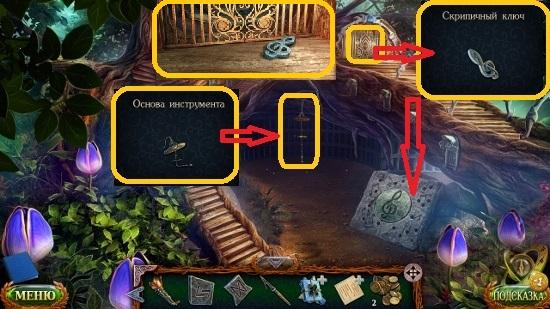 все части инструмента собираем в игре затерянные земли 5