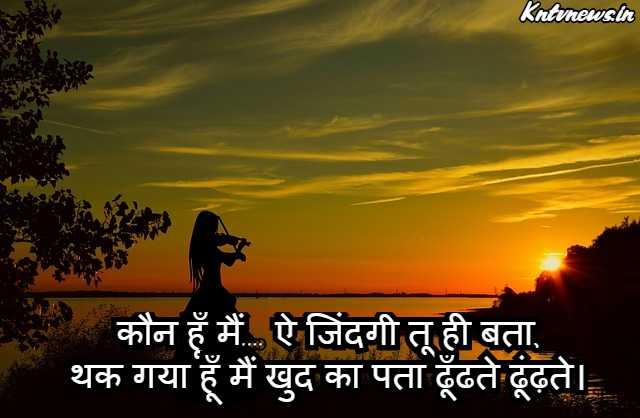 Two Line Shayari Hindi, Best Two Line Shayari, New Two Line Shayari 2020