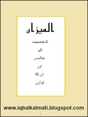 Al Meezan Rayed Afzal