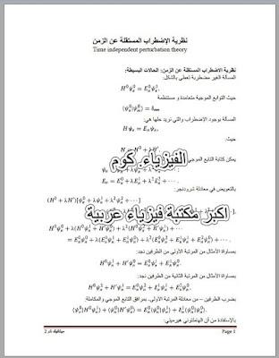 شرح معادلات نظرية الاضطراب المستقلة عن الزمن pdf