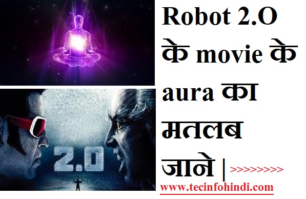Robot 2.O के movie के aura का मतलब जाने |