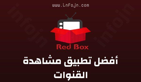 تحميل تطبيق Redbox TV لمشاهدة القنوات الرياضية والعالمية على الاندرويد