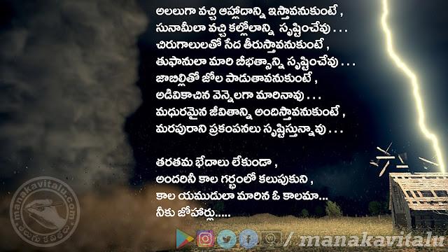 sad quotes on life in telugu kavithalu photos