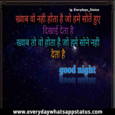 dp images | Everyday Whatsapp Status | Unique 100+ good night images Quotes