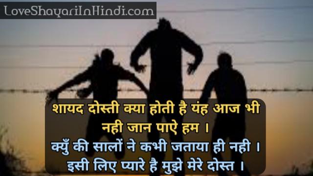 Friendship quotes in hindi | Friendship Quotes | Dosti Shayari