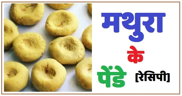 Recipe in hindi - Mathura ke Pede Hindi Recipe - hindi fun box
