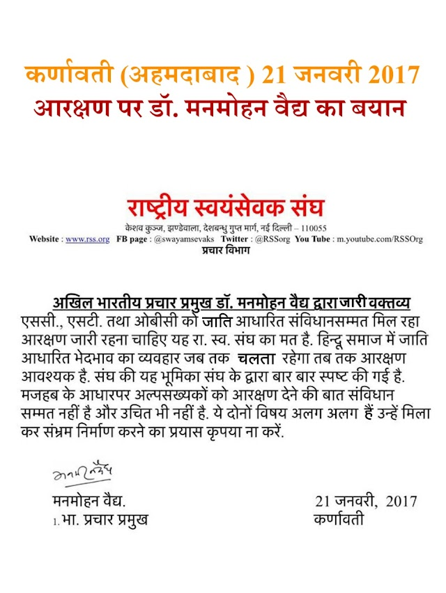 RSS clarifies the stand on Reservation