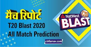 GLO vs WOR | LAN vs DER |NOT vs LEI| DUR vs YOR | SOM vs WAR - T20 Blast Today Match Prediction