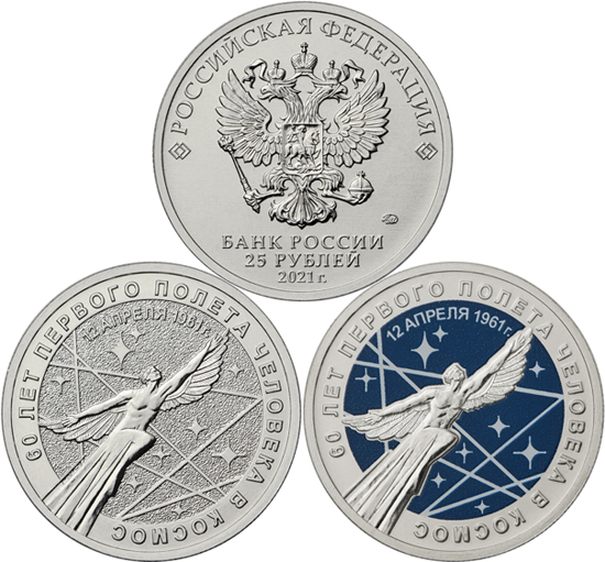 Russia 25 roubles 2021 - 60th Anniversary of the First Human Space Flight