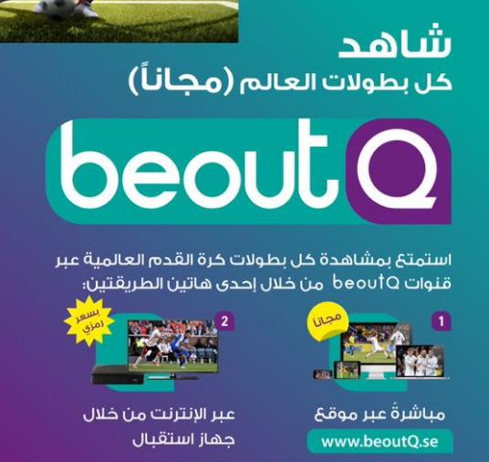 تردد قناة beoutQ الرياضية