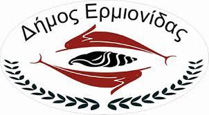 Απαλλαγή επιχειρήσεων από δημοτικά τέλη στον Δήμο Ερμιονίδας