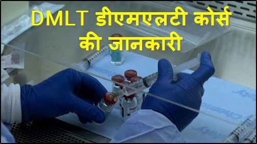 DMLT Course Details in Hindi