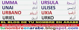 Nombres en arabe para tatuajes: Unai, Uriel, Ursula