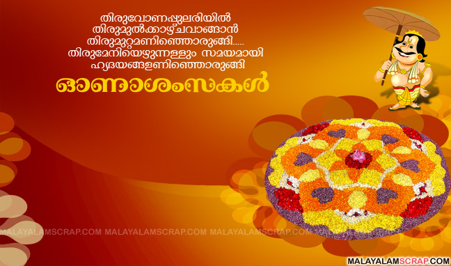 malayalam essays about onam in malayam It is time to welcome the mighty king mahabali who visit his people once every year on the occasion of onam onam is a festival of joy, celebrations, happiness, love, peace, and humility- all characteristics of the kingdom of mahabali.