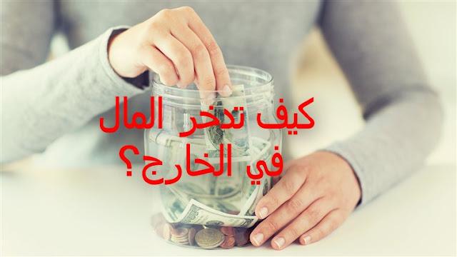 كيف تدخر المال في بلاد المهجر