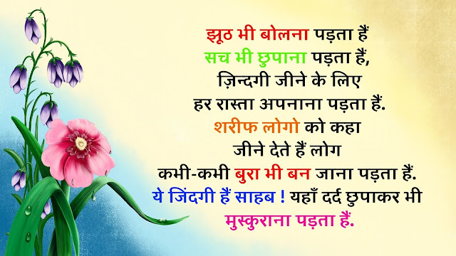 Quotes In Hindi On Life With Image