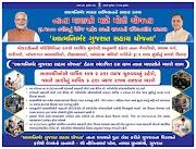 Atmanirbhar Gujarat Sahay Yojana - 1 Lakh Loan Application Registration Form Online