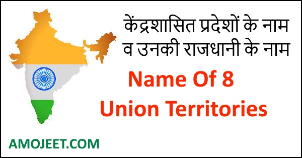 name-7-union-territories-of-india-updated