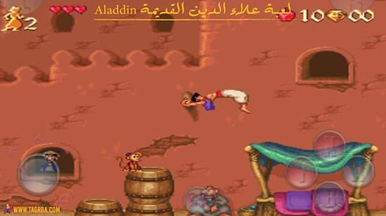 تحميل لعبة علاء الدين القديمة Aladdin على منصة تجربة