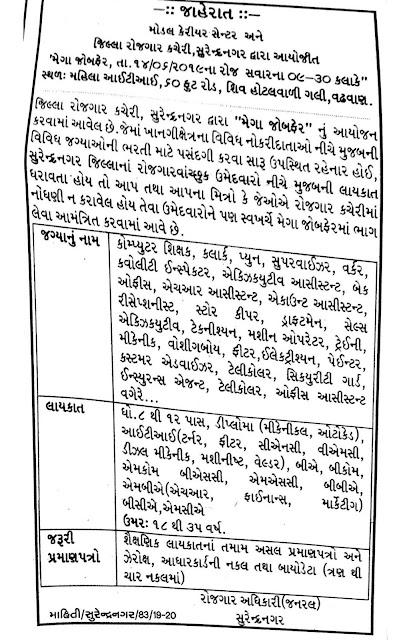 Rojgar Bharti Melo In Surendranagar