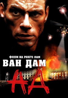 In Hell / Ад (2003)