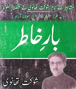 baar-e-khatir-shaukat-thanvi
