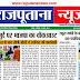 राजपूताना न्यूज ई-पेपर 29 जून 2019 डेली डिजिटल एडिशन