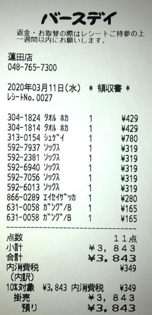 バースデイ 蓮田店 2020/3/11のレシート