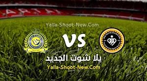 نتيجة مباراة النصر وسباهان اصفهان اليوم بتاريخ 15-09-2020 في دوري أبطال آسيا