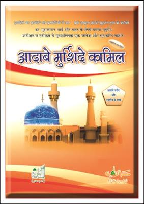 Download: Aadab-e-Murshid-e-Kamil pdf in Hindi