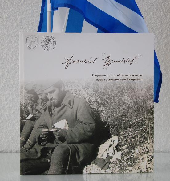 Γράμματα από το αλβανικό μέτωπο προς το Λύκειο Ελληνίδων