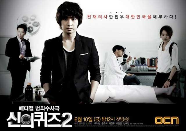 Download Drama Korea Quiz from God 2 Batch Subtitle Indonesia