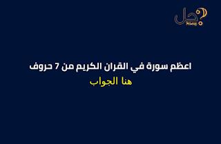 اعظم سورة في القران الكريم من 7 حروف فطحل