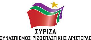 Μήνυμα του ΣΥΡΙΖΑ για την 43η Επέτειο της εξέγερσης του Πολυτεχνείου